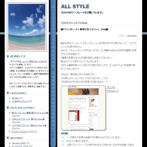 テンプレート「◆見た目フラッシュ_Sky編」