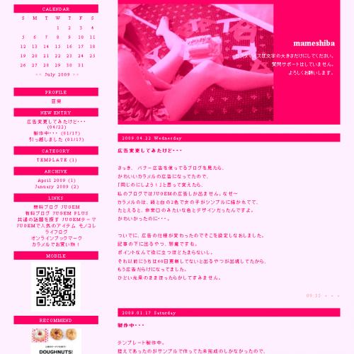 テンプレート「eat pink」