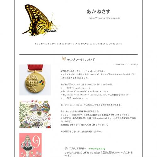 テンプレート「butterfly」