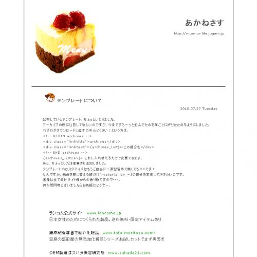 テンプレート「simple*sweets」