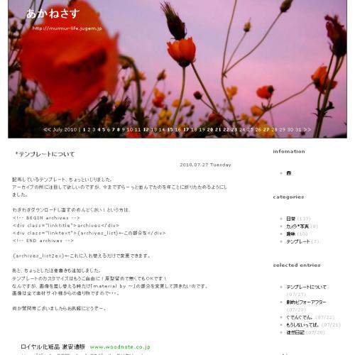 テンプレート「flower」