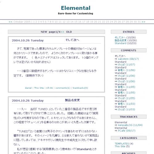 テンプレート「elemental」