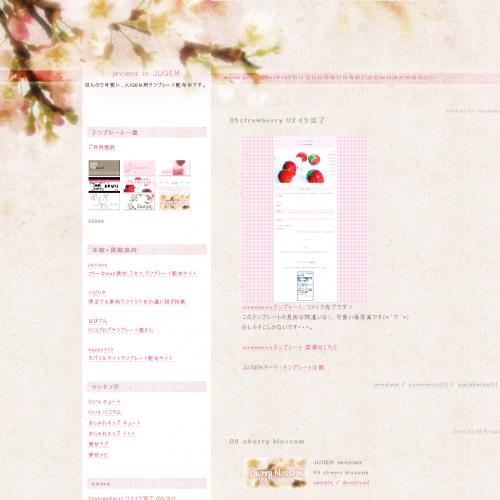 テンプレート「cherry blossom」