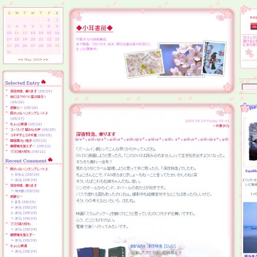 テンプレート「桜2009」