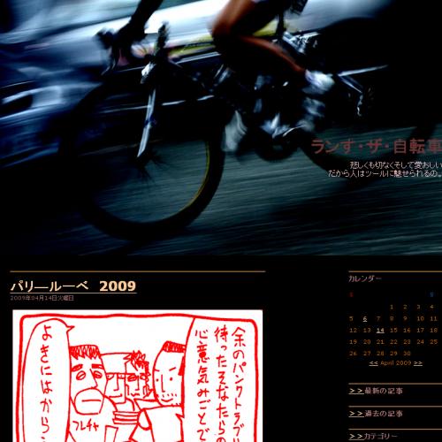 テンプレート「ロードレーサー2」