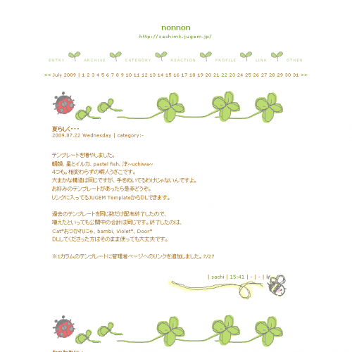 テンプレート「green*」