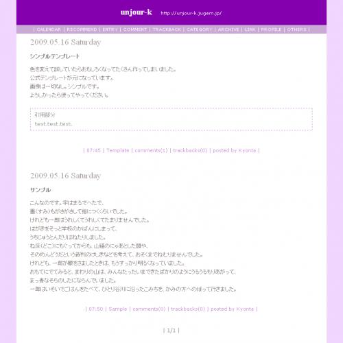 テンプレート「Purple」