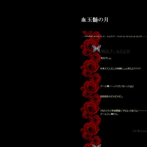 テンプレート「blaccck rose」