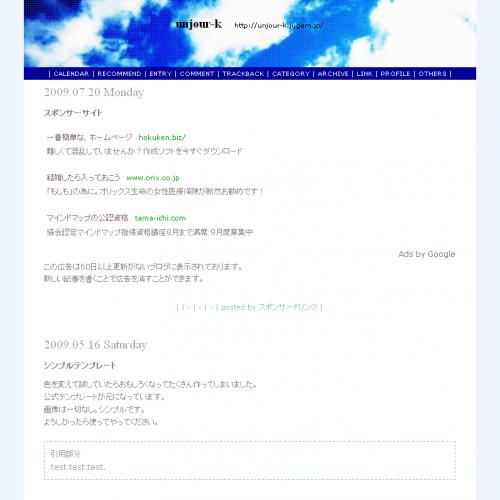 テンプレート「blue sky」