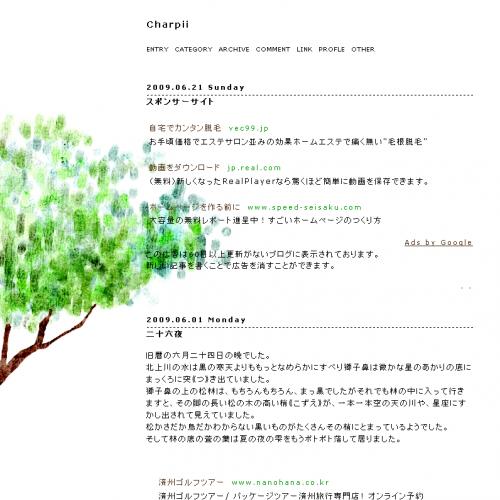 テンプレート「Green leaf」