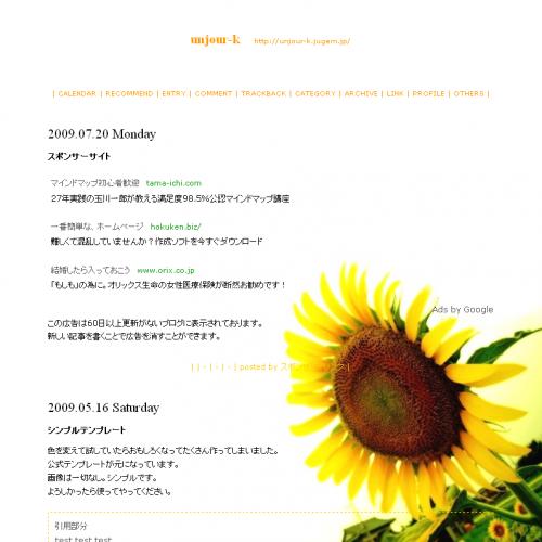 テンプレート「Sunflower」
