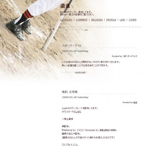 テンプレート「野球」
