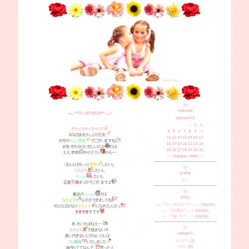 テンプレート「cute*cute*pink」