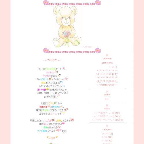 テンプレート「bear***cute」