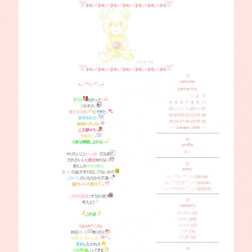 テンプレート「Dear**miyu」