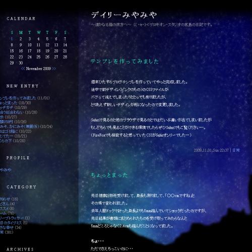 テンプレート「七色星空」