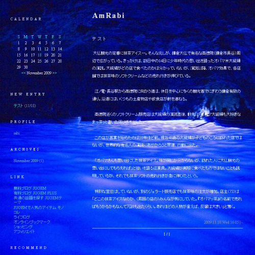 テンプレート「青の洞窟」