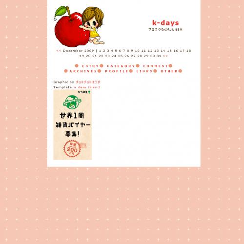 テンプレート「りんごっ子」