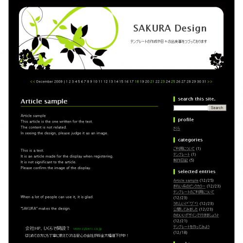 テンプレート「green_silhouette」