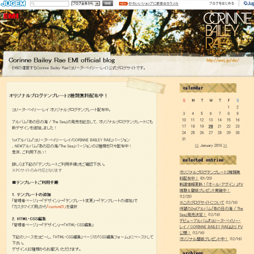テンプレート「corinne-emi」