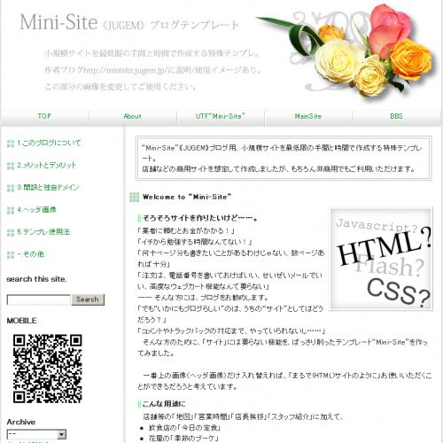 テンプレート「Mini-Site」