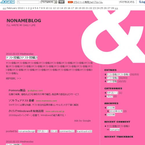 テンプレート「and_pink」