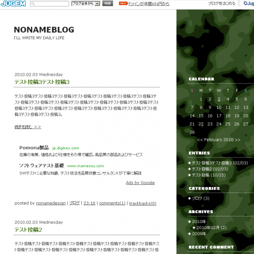 テンプレート「camo_green」