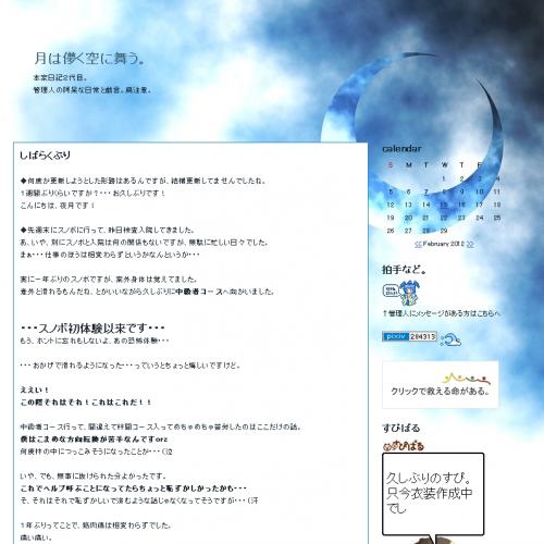 テンプレート「青い月」