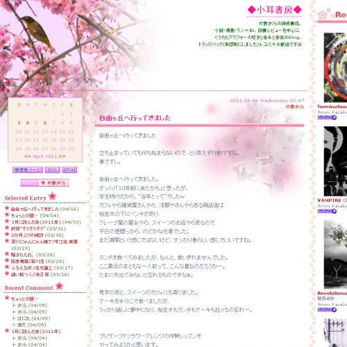 テンプレート「桜2010_&夜桜」