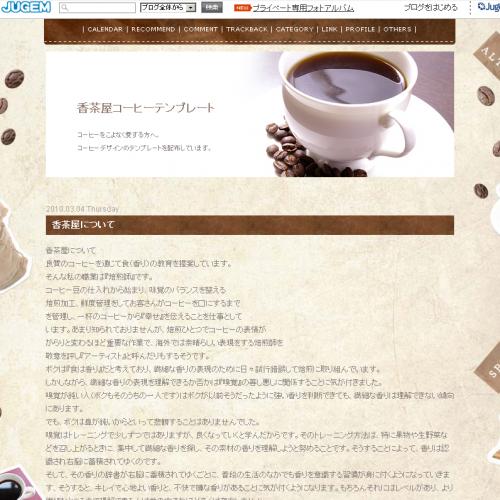 テンプレート「コーヒー02」