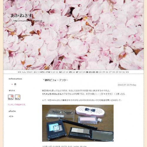テンプレート「桜2010」