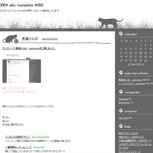 テンプレート「黒猫さんぽ - monotone」