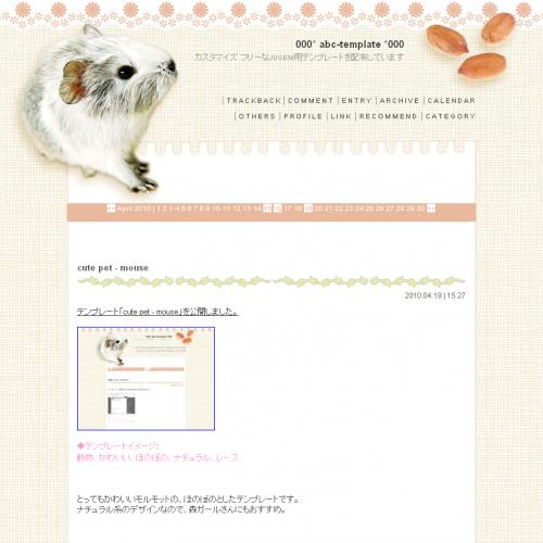 テンプレート「cute pet - mouse」