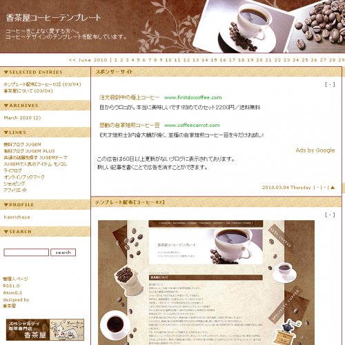テンプレート「コーヒー01」