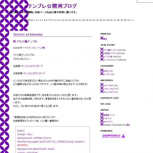 テンプレート「紫」