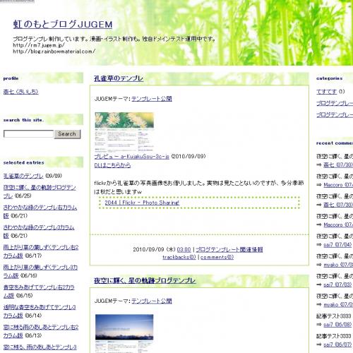 テンプレート「ac-green-3c-js」