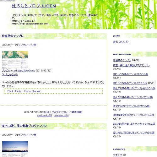 テンプレート「ac-green-r-js」