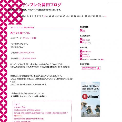 テンプレート「七宝 ピンク」
