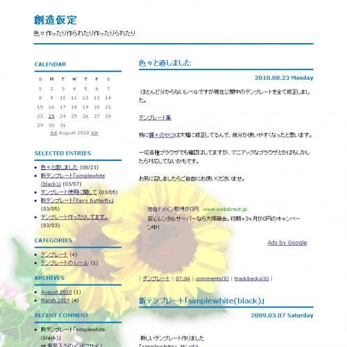テンプレート「夏は向日葵」