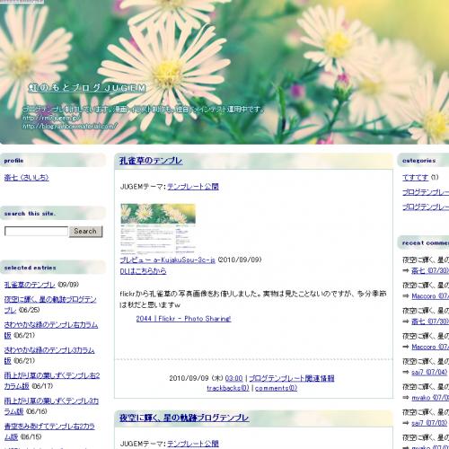 テンプレート「a-KujakuSou-3c-js」