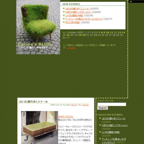 テンプレート「Green Chair」