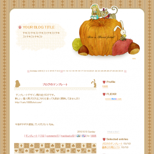 テンプレート「alice_autumn」