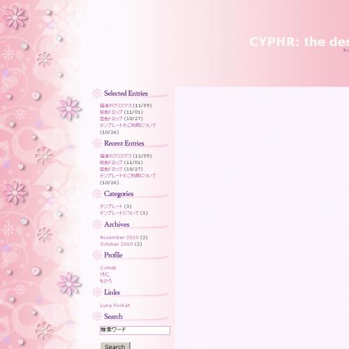 テンプレート「桜色ドロップ」