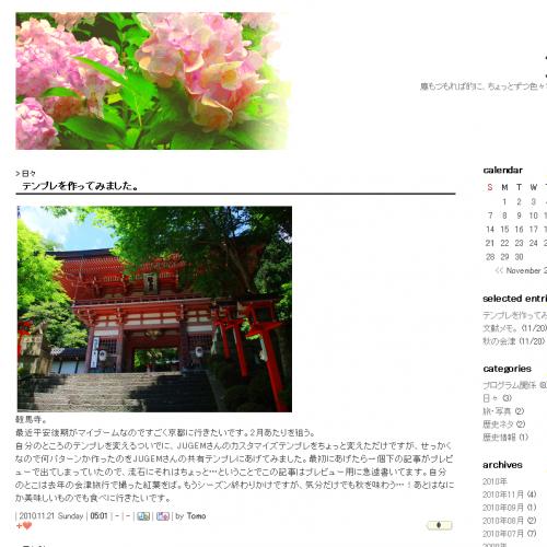 テンプレート「友月庵(紫陽花)」