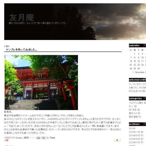 テンプレート「友月庵(空)」