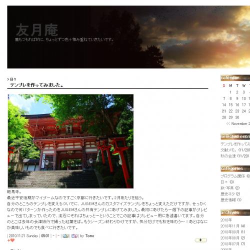 テンプレート「友月庵(空2)」