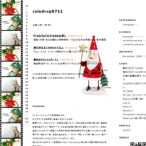 テンプレート「メリークリスマス!」