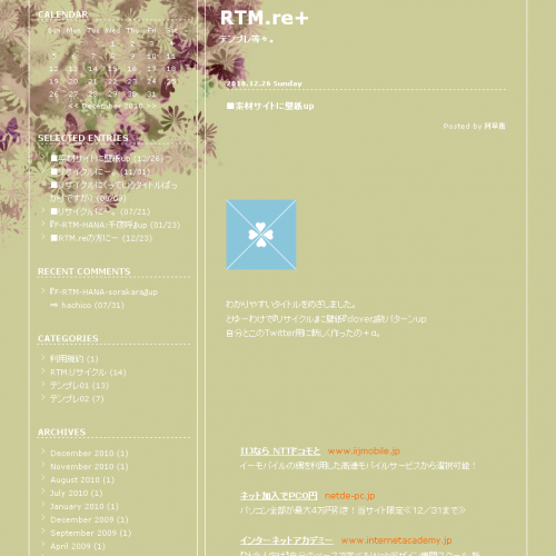 テンプレート「F-RTM-HANA-和花」