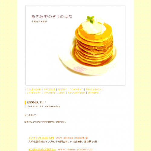 テンプレート「pancake」