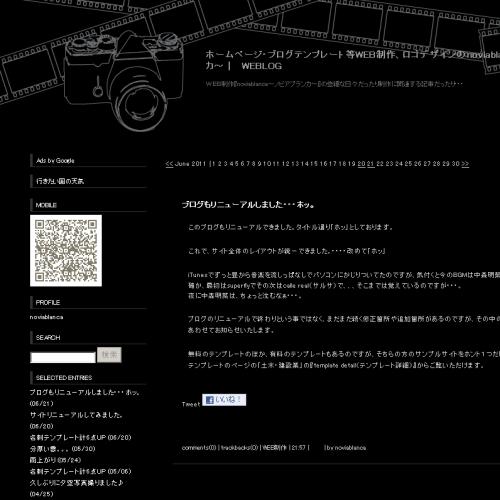 テンプレート「  写真ブログ用 〜黒〜」